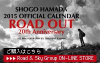 浜田省吾2015年オフィシャルカレンダー販売中!