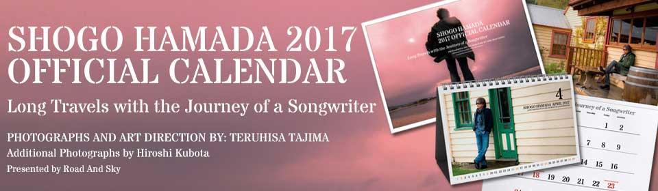 浜田省吾2017年カレンダー