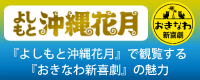 『よしもと沖縄花月』で観覧する『おきなわ新喜劇』の魅力
