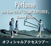 Perfume アクセスツアー